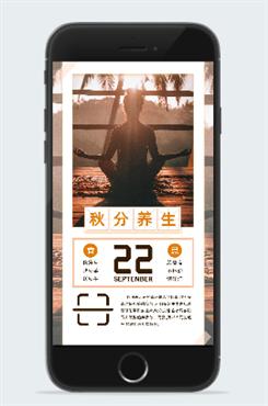 24节气秋分养生海报
