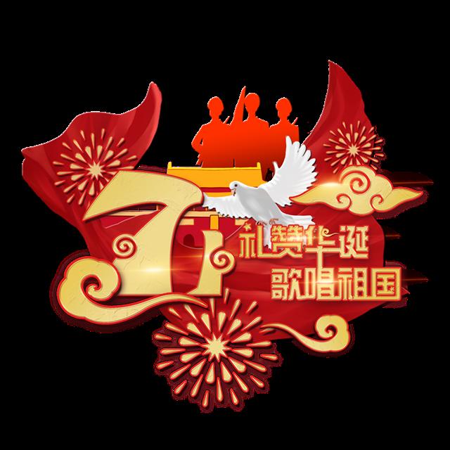 国庆节71周年插画