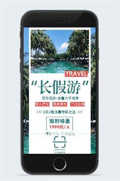 国庆旅游商业海报