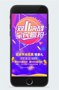 双11电商促销活动海报