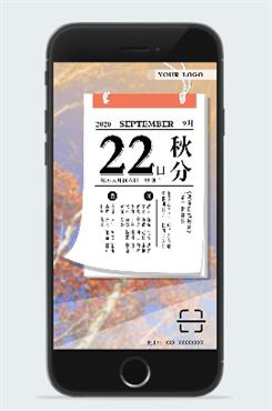 今日秋分文艺风海报