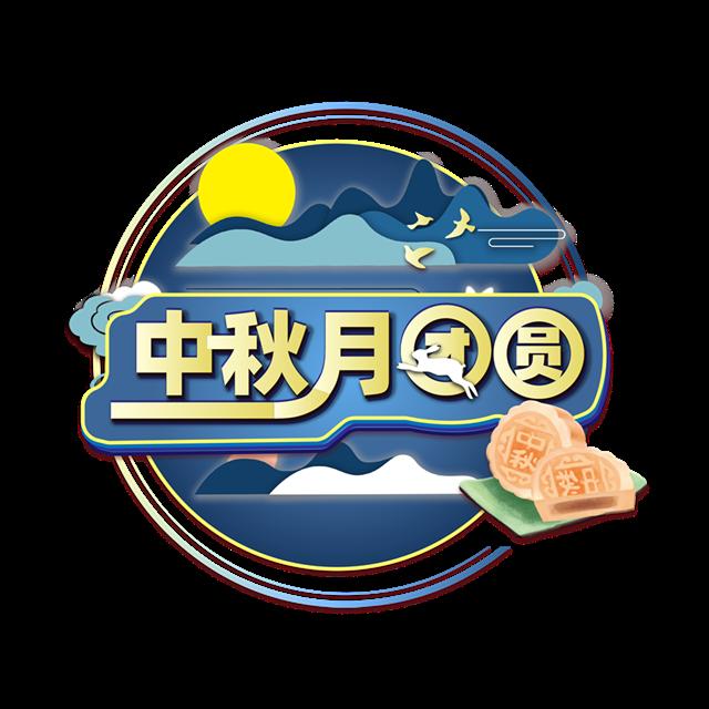 中秋月团圆艺术字