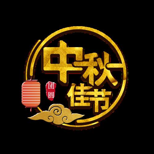 中秋佳节艺术字元素