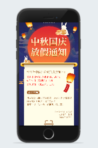 国庆中秋放假公告海报