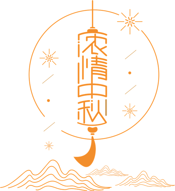 浓情中秋字体