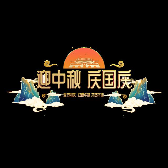 中秋国庆背景矢量图
