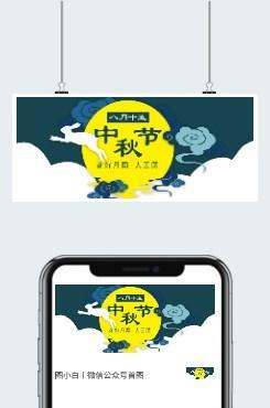 中秋节古风创意微信背景图片