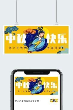 中秋快乐古风微信插画