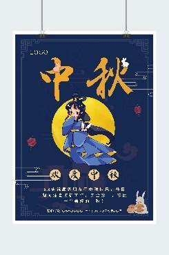 中秋节祝福古风海报