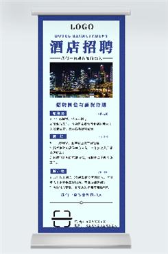 酒店招聘商务海报