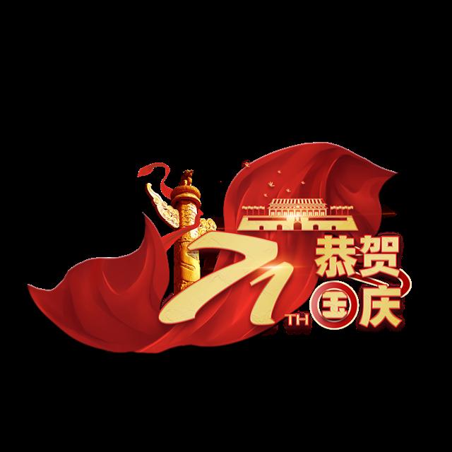 庆祝国庆71周年