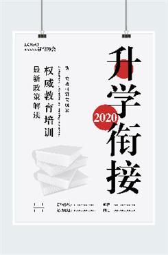 2020升学链接教育培训海报