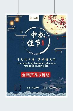 中秋节古风活动宣传海报