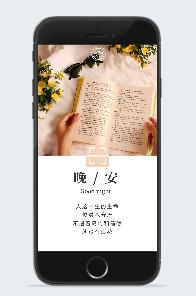 文艺风晚安图片