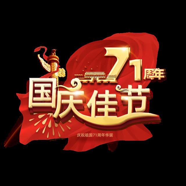 国庆佳节艺术字