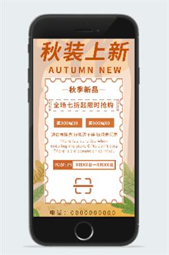 秋季上新广告海报