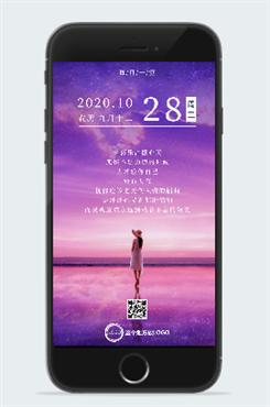 紫色浪漫每日一签手机壁纸