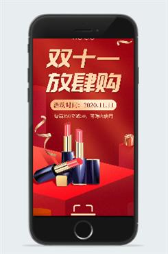 手机双十一海报