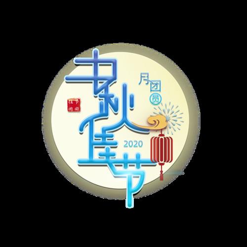 中秋佳节艺术字体