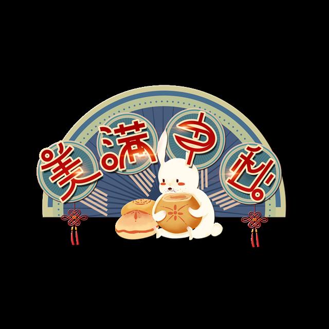 中秋艺术插画
