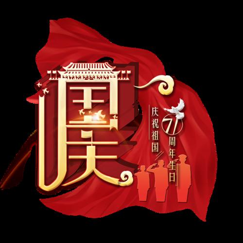 国庆71周年主题元素