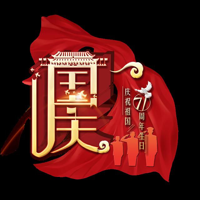 71周年艺术字