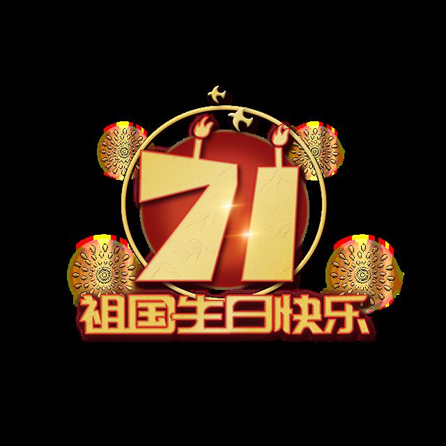庆祝祖国71周年生日祝福语