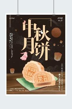 中秋月饼促销广告