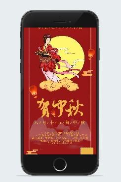 中秋嫦娥奔月插画海报