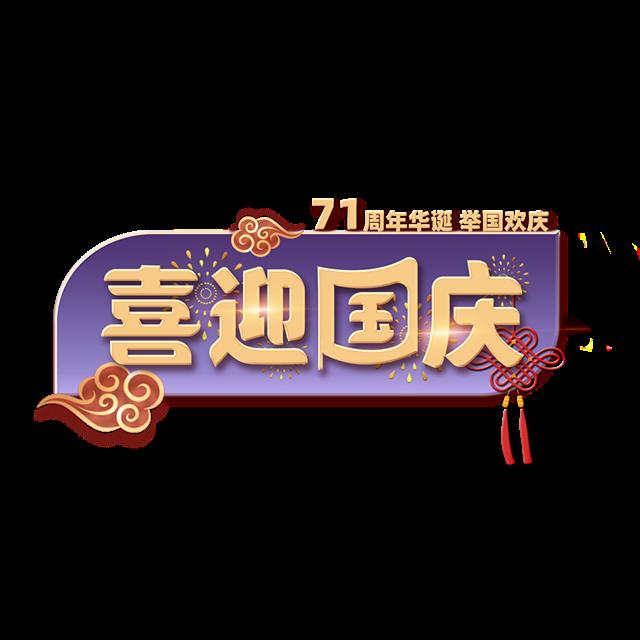 喜迎国庆艺术字