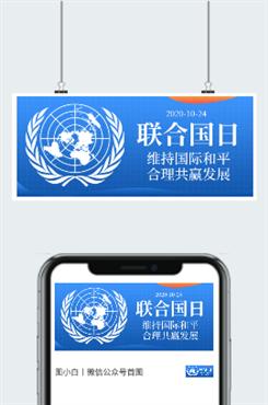 世界联合国日公众号图片
