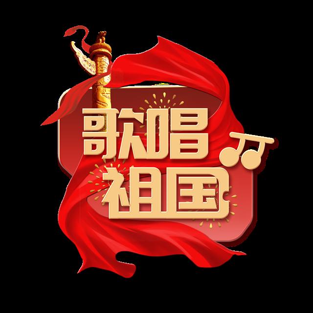 歌唱祖国艺术字元素