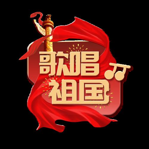 歌唱祖国艺术字