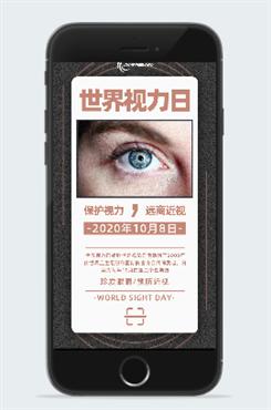 世界视力日宣传海报