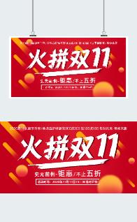 双11购物火拼宣传展板