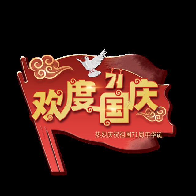 欢度国庆71周年艺术字