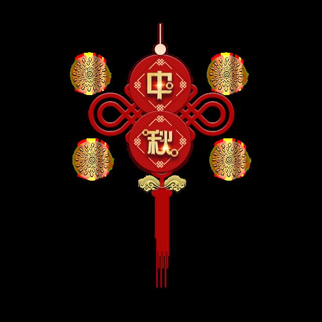中国结中秋艺术字图片
