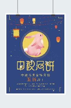 墨蓝古风中秋月饼广告