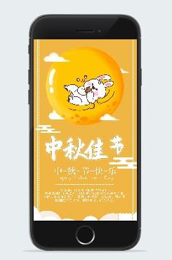 中秋佳节月兔主题海报