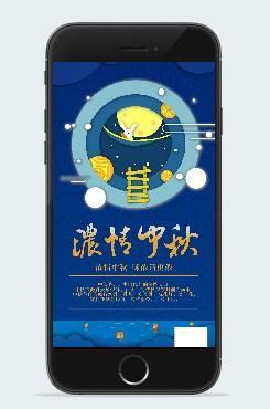 浓情中秋创意中国风海报
