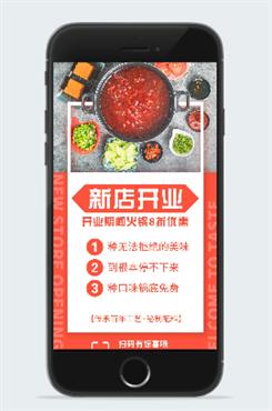 国庆节火锅店开业促销海报