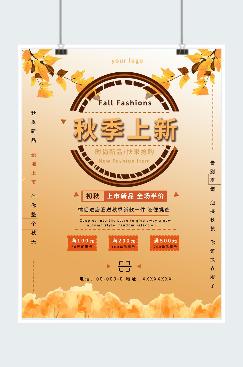 文艺简约风秋季上新宣传海报