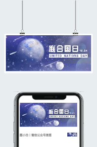 世界联合国日宣传展板