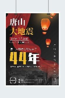 唐山地震44周年纪念日