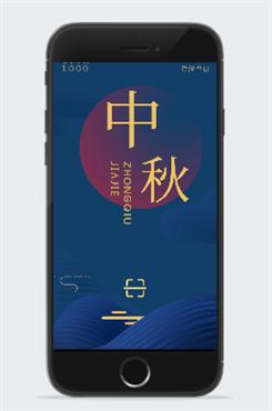 创意简约中秋节海报