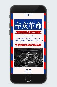 辛亥革命主题纪念海报