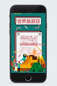 世界旅游节海报