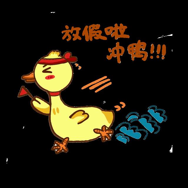 放假小黄鸭表情包