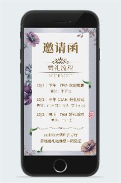 清新森系婚礼邀请函