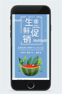 国庆节生鲜超市促销海报